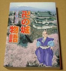 久保ミツロウ 弘前藩の壮絶な歴史 高坂蔵人の乱を語る