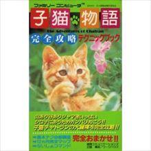 ピエール瀧 3匹目の飼い猫を語る