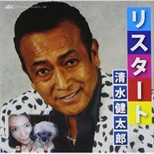 吉田豪 ロフトプラスワン清水健太郎イベントの衝撃を語る
