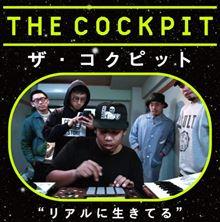 菊地成孔とOMSB 映画『THE COCKPIT』を語る