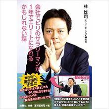 林雄司が語る カタカナビジネス用語の効用と便利な使い方