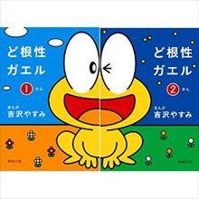 爆笑問題 『ど根性ガエル』の印象的なエピソードを語る