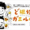 吉沢やすみ 『ど根性ガエル』連載終了後の失踪事件を語る