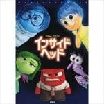 町山智浩 映画『インサイド・ヘッド』を絶賛する