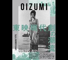 春日太一 ラピュタ阿佐ヶ谷『OIZUMI 東映現代劇の潮流』を語る