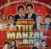 博多大吉 仙台駅で安倍総理と遭遇・同じ新幹線車両に乗った話