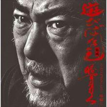 横山剣と玉袋筋太郎 勝新太郎CD『遊びばなし』を語る