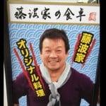 吉田豪 TBSデリシャカス2015 藤波辰爾フードショップを語る