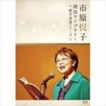 平井堅と安住紳一郎 市原悦子・樹木希林・増田明美の魅力を語る