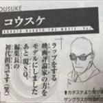 宇多丸『BORUTO -NARUTO THE MOVIE-』にディスられる