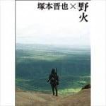 宇多丸と荻上チキ 塚本晋也監督映画『野火』を語る