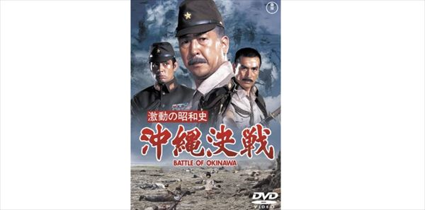 町山智浩 戦争映画『橋』『地下水道』『激動の昭和史 沖縄決戦』を語る