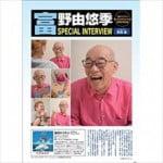 吉田豪 富野由悠季インタビューを語る