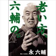カンニング竹山 永六輔に聞いたラジオの特性と未来の話