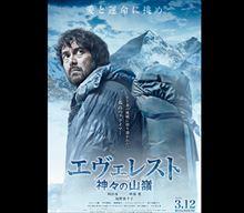 ピエール瀧 出演映画『エヴェレスト 神々の山嶺』を語る