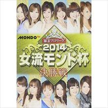 博多大吉 MONDO TV 女流麻雀リーグ戦中継の魅力を語る