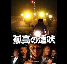 宇多丸 映画『孤高の遠吠』を絶賛する