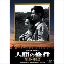町山智浩・春日太一 映画『人間の條件』を語る