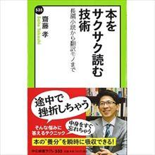 齋藤孝 大量の本をサクサク読む方法を語る