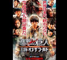町山智浩 実写版映画『進撃の巨人 後篇』を語る