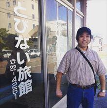 能町みね子 青森おすすめスポット とびない旅館の魅力を語る