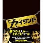 宇多丸 品川ヒロシ監督『Zアイランド』を語る