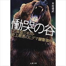 安住紳一郎 北海道・紋別の超大型400キロ熊を語る