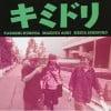 サイプレス上野 日本語ラップ解説 キミドリ『自己嫌悪』