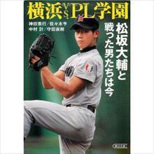 サイプレス上野 記憶に残る野球観戦トップ5を語る