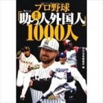 オグマナオトと高橋芳朗 印象深いプロ野球助っ人外人を語る
