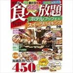 安住紳一郎 ラビスタ函館ベイ朝食バイキング視察旅行プレゼントを語る