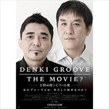 玉袋筋太郎『DENKI GROOVE THE MOVIE?』の感想を語る