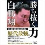 プチ鹿島 白鵬猫だまし問題と2015年大相撲九州場所を語る