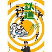 ホリプロ南田裕介おすすめ乗り鉄ルート 東京-大阪編