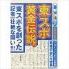 プチ鹿島とサイプレス上野 東スポの魅力を語る