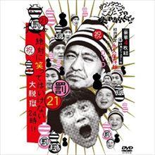 吉田豪 大晦日特番『絶対に笑ってはいけない』出演が流れた話