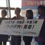 大竹まこと ワイドFM開始後初の下ネタ発言