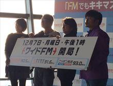 赤江珠緒 ワイドFM放送開始直後の挨拶でいきなり噛む