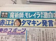 赤江珠緒 ワイドFM特番 下ネタ発言で東スポ一面を飾る