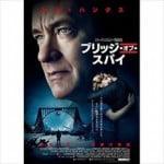 町山智浩『ブリッジ・オブ・スパイ』とスピルバーグ映画のテーマを語る