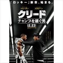 町山智浩 映画『クリード チャンプを継ぐ男』を語る