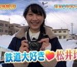 松井玲奈と市川紗椰 鉄道を語り合う