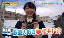 松井玲奈が選ぶ 乗ってみたい鉄道路線ランキングトップ5