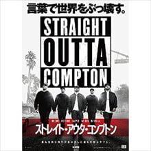 高橋芳朗 映画『ストレイト・アウタ・コンプトン』を語る