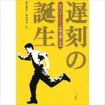 ピエール瀧 TBSラジオ『たまむすび』に再び大遅刻する