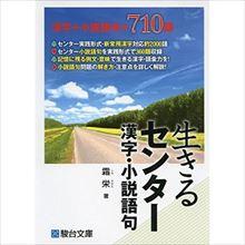 プチ鹿島 駿台文庫セクハラ漢字問題集を語る