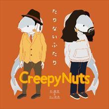 山里亮太 Creapy Nuts『たりないふたり』を語る