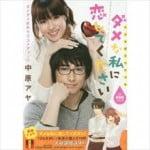 菊地成孔 ドラマ『ダメな私に恋してください』に癒やされている話