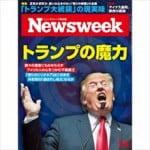 町山智浩 2016年アメリカ大統領選 ニューハンプシャー州予備選を語る