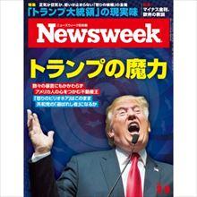 町山智浩 2016年アメリカ大統領選とドナルド・トランプを語る